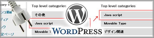 「Category Order」で WordPress のカテゴリーの順番を簡単に並び替え【使い方】