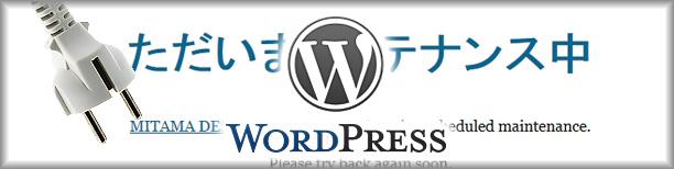 「Maintenance Mode」で WordPress で簡単にメンテナンス画面を表示【使い方】
