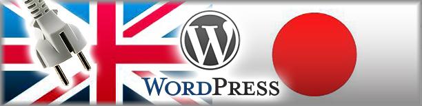 「qTranslate」でWordPressを多言語化 【使い方】追記:「custom permalinks」と併用できない件、対処法