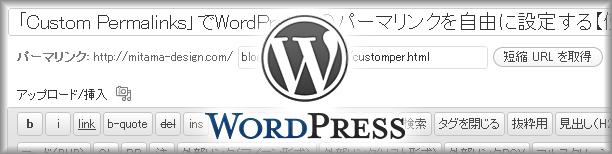 「Custom Permalinks」でWordPressのパーマリンクを自由に設定する【使い方】