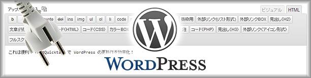 これは便利!「AddQuicktag」で WordPress の更新作を効率化!【使い方】