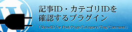 「ShowID for Post/Page/Category/Tag/Comment」でWordPessの記事ID・カテゴリIDを確認