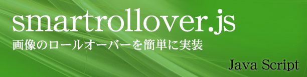 「smartrollover.js」で簡単に画像のロールオーバーを実装【Java Script】