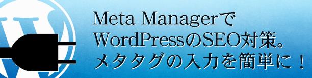 「Meta Manager」でWordPressのSEO対策。 メタタグの入力を簡単に!【使い方】