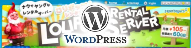 【WordPress】ロリポップでワードプレスを削除する