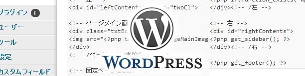 【WordPress】テンプレートタグ一覧 ~よく忘れるのでメモメモ~