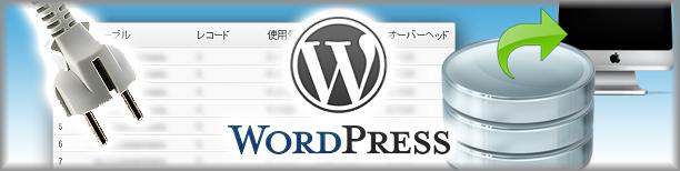 「WP-DBManager」で WordPress の管理画面からデータベースをバックアップ【使い方】