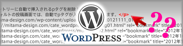 WordPress でエントリーに自動で挿入されるpタグを削除!