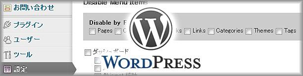 「WPLite」でWordPress管理画面の項目をカスタム 【使い方】