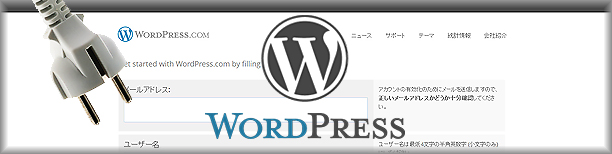 「Akismet」でWordPressのコメントスパム対策を!【使い方】