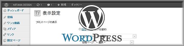 WordPressをインストールしたら、最初にやるべき設定