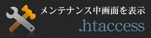 .htaccessでWebサイトのメンテナンス画面を表示する方法