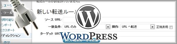 プラグイン「Redirection」でWordPress管理画面から簡単に301リダイレクトを設定【使い方】