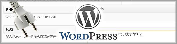 「php code widget」と「Widget Logic」でWordPressのウィジェット機能を最大限に活用する【使い方】
