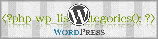 「wp_list_categories」でカテゴリー一覧を表示する【WordPress | テンプレートタグ】