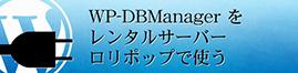 「WP-DBManager」をロリポップで使う時の設定変更について