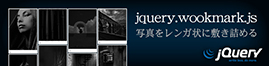 写真をレンガ状に敷き詰めるjqueryプラグイン「Wookmark jQuery plugin」の使い方