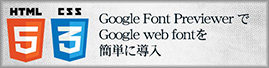 「Google Font Previewer for Chrome」で「Google web font」を簡単に導入! Webフォントに関して