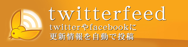 「twitterfeed」でtwitterやfacebookに自動で更新情報を投稿する【使い方】